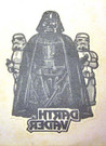 1980 Star Wars Australia ESB Darth Vader Larger Iron On