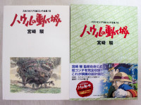 Howl's Moving Castle Ghibli Storyboards Volume 14 JAPAN ANIME BOOK