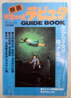 Laputa: Castle in the Sky Guide Book 1986 Ghibli JAPAN ANIME BOOK