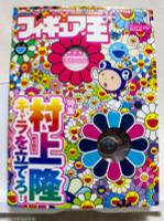 Figure King Japanese Hobby Magazine Vol.71 2013 Takashi Murakami Dob Figure