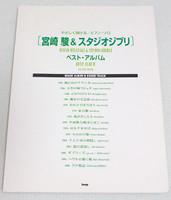 Studio Ghibli Best Album for Easy Piano Score Sheet Music book JAPAN ANIME