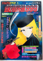 Galaxy Express 999 Fantastic Album Art Illustration Book Part.3 JAPAN ANIME