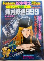Galaxy Express 999 Fantastic Album Art Illustration Book Part.1 JAPAN ANIME