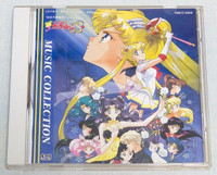 Pretty Soldier Sailor Moon S Music Collection JAPAN CD FMCC5050 JAPAN ANIME