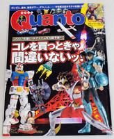 Quanto Vol.222 Japanese Anime Toy Figure Magazine May/2007 JAPAN SEIYA GUNDAM