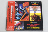 GaoGaiGar Special Drama CD Vol.2 JAPAN ANIME ROBOT