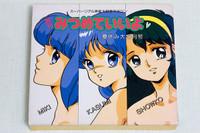Super Real Maajan Mitsumeteiiyo CD Album Set JAPAN GAME ANIME