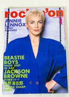 Rockin' On Japan Rock Music Magazine 04/1987 Beaste Boys/Annie Lennox