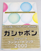 Gashapon HG Series Complete Photo Art Book 2000 JAPAN ANIME MANGA FIGURE