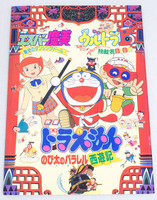 Doraemon+Ultra B +Esper Mami Fujiko Fujio Movie Program JAPAN ANIME MANGA