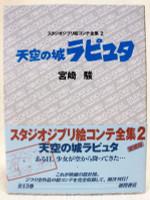 Castle in the Sky Laputa Ghibli Storyboards Volume 2 JAPAN ANIME BOOK