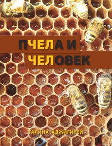 "Book - ""Bee and Man"" (in Russian)"