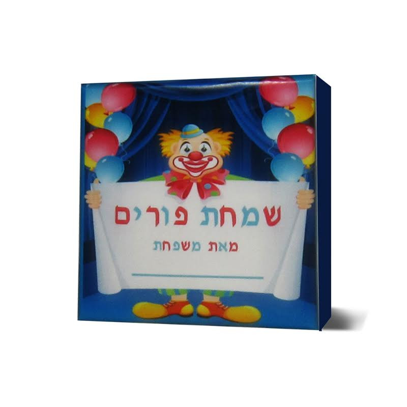 Personalized SIMCHAS PURIM themed Box, 4 Sizes Available