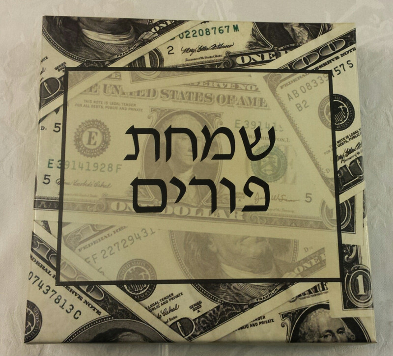 Dollar bill design mishloach manos box (2 sizes available)