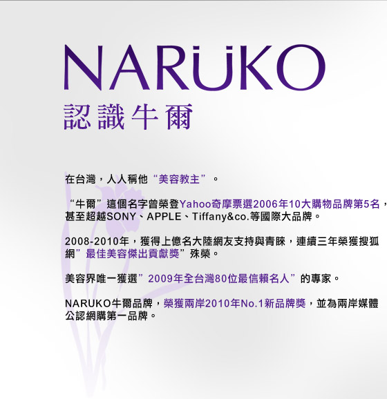 naruko-about-us-1.jpg