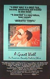 A GREAT WALL original issue rolled 1-sheet movie poster