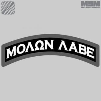 Molon Labe Tab Patch