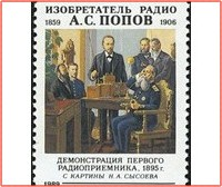 Russian Radio Day