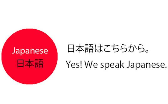 japanesebannernihongosc.jpg