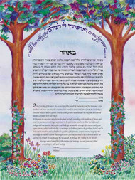 Two Trees Ketubah