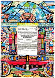 Mosaic Ketubah