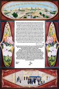 Wedding At The Wall Ketubah