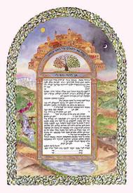 Arch of Jerusalem Ketubah