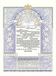Carmei Yerushalayim (Jerusalem Vineyards)  Ketubah