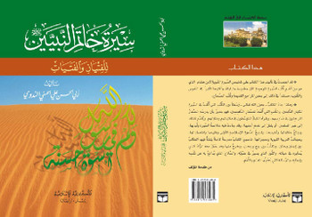 Sirat Khatim an Nabiyin (Arabic original of Muhammad the Last Prophet)