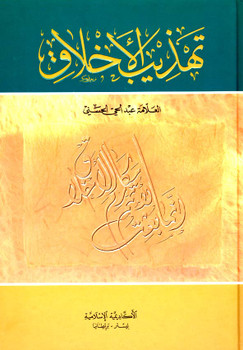 Tahdhib al Akhlaq ( Arabic ) A hadith guide to personal and social conducts ( Tahzib )