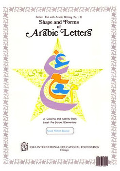 Shape and Forms of Arabic Letters ( For Childrens )