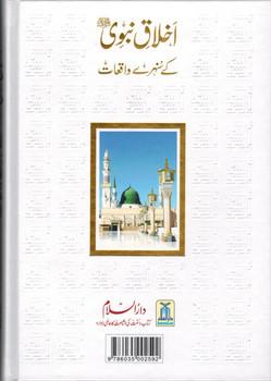Urdu: Akhlaq-e-Nabwi Ke Sunehray Waqiyat