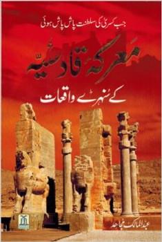 Ma'aarkaae Qadisiyaa Ke Sunehray Waaqiaat
