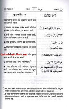 Quran in Marathi Language(Mukhtasar Tafsir Ahsnul Bayan) Arabic To Marathi Translation