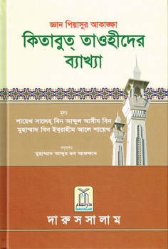 Bengali Ghayatul Murid Sharh Kitab At Tauhid