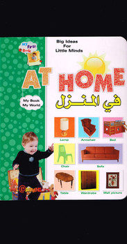 Big Ideas for Little Minds At Home (Arabic/english)