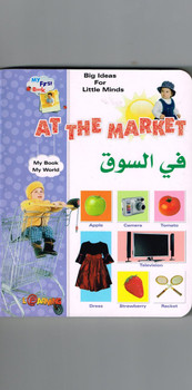Big Ideas for Little Mind At the Market (English/arabic)