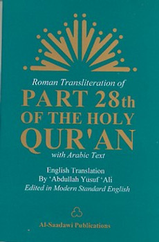 Roman Transliteration of the 28th Part of the Quran With Arabic Text