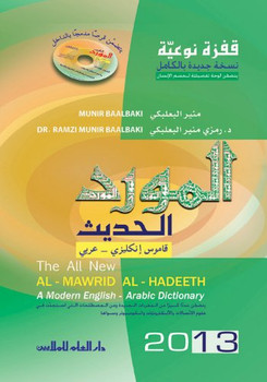 Al-Mawrid Al-Hadeeth - A Modern Dictionary English-Arabic (2013 Edition)