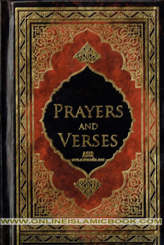 Prayers and Verses (Translated by Yousuf Ali)