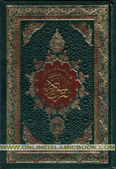 Qur'an Al Nur Al Mobeen With Tafsir Small