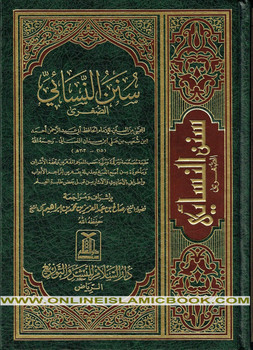 Sunan Nasai (Arabic Only)