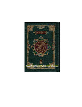 The Quran (Arabic Only - 16 Lines) Pocket Size 4.9 x 3.5 Inch For Huffaz (Pakistani / indian/ Persian Script )