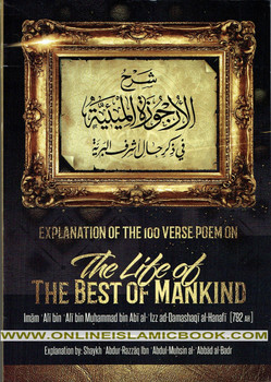 EXPLANATION OF THE 100 VERSE POEM ON THE LIFE OF THE BEST OF MANKIND