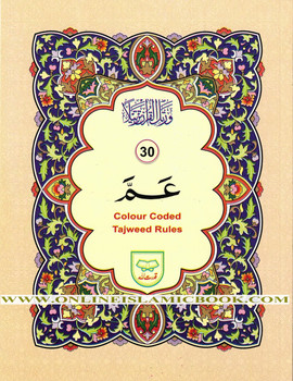 Juzz Amma with  Colour Coded Tajweed Rules :  Persian ,Pakistani ,Indian Script