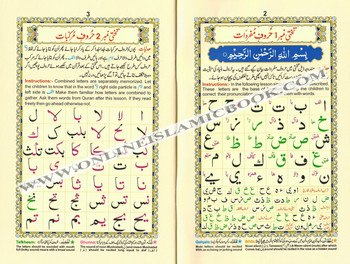 Noorani Qaaidah with Urdu and English Notes (Tajweedi)
