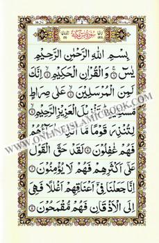 Sura Yaseen small Size Persian ,Pakistani ,Indian Script