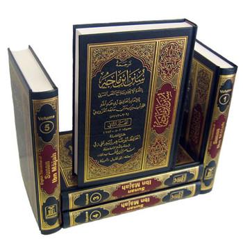 Sunan Ibn Majah (5 Vol. Set) By Imam Muhammad ibn Majah Al-Qazwini