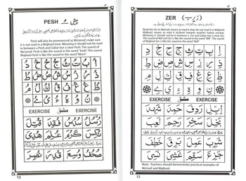 Noorani Tarteel Or Noorani Qaaidah with Urdu and English Notes