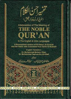 Noble Quran in English & Urdu Languages Tafseer Ahsan-ul-Kalam
